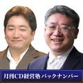 月刊CD経営塾バックナンバー 2016年10月号