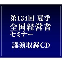 未来につながる「事業構想の構築法」CD