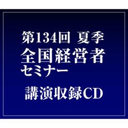 """県民性別""""ヒット商品""""""""商売成功法""""CD"""
