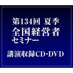 企業永続繁栄の要諦CD・DVD