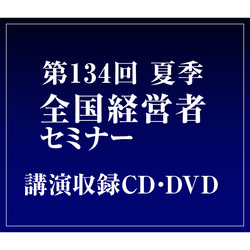 2017年「夏季・全国経営者セミナー」CD・DVD一括申込み