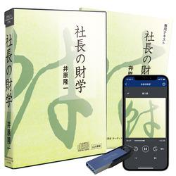 《新発刊》井原隆一の「社長の財学」CD版・ダウンロード版