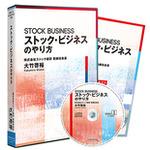 《最新刊》「ストック・ビジネス」のやり方CD