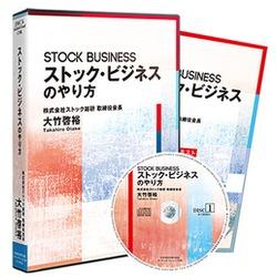 「ストック・ビジネス」のやり方CD