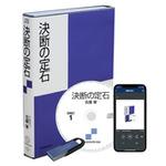 《大好評》佐藤肇の「決断の定石」CD