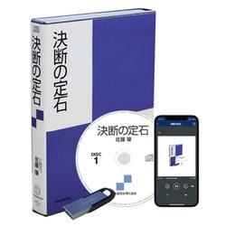 佐藤肇の「決断の定石」CD・ダウンロード版