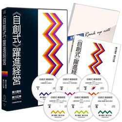 【大好評】〈自創式〉躍進経営CD