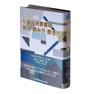 社長の決算書の見方・読み方・磨き方