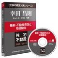 《最新刊》幸田昌則「2018~19年・最新 不動産市況と地価動向」CD