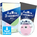 【予約受付中】ディズニーランドで学んだ「人を育てる3つの仕組み+1」セミナー収録CD