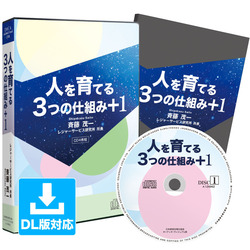 ディズニーランドから学んだ「人を育てる3つの仕組み+1」CD版・ダウンロード版