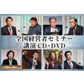 2018年「新春・全国経営者セミナー」CD・DVD一括申込み