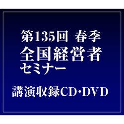 世界を視野に新しい時代の価値観と経営を考えてみよう!CD・DVD
