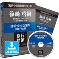 「最新・中小企業の銀行対策」CD版・ダウンロード版