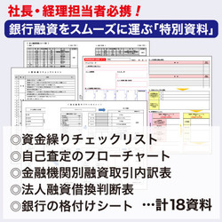 【発送スタート!】最新・中小企業の銀行対策CD