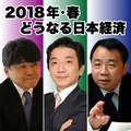 【最新刊】「どうなる日本経済セミナー」講演CD一括申込み