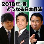 【予約受付中】「どうなる日本経済セミナー」講演CD一括申込み