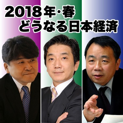 「どうなる日本経済セミナー」講演CD一括申込み