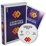 《予約受付中》お金を残す「社長の資産防衛の新常識」CD