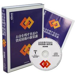 《発送スタート!》お金を残す「社長の資産防衛の新常識」CD
