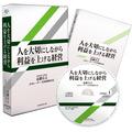 「人を大切にしながら利益を上げる経営」CD版・ダウンロード版