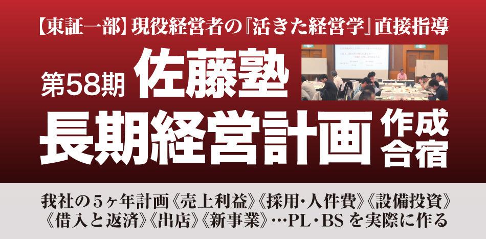 2019年度 第58期 佐藤塾 長期経営計画作成合宿