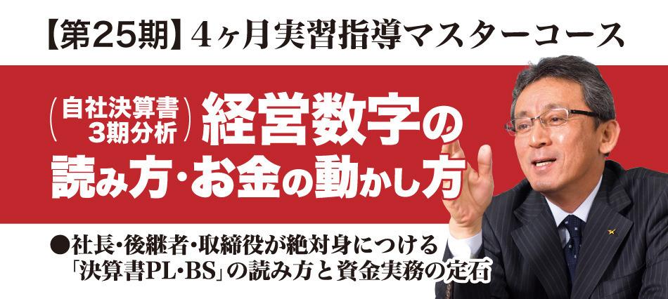 【第25期】4回実習シリーズ  社長の経営数字マスターコース  (自社決算書3期分析)