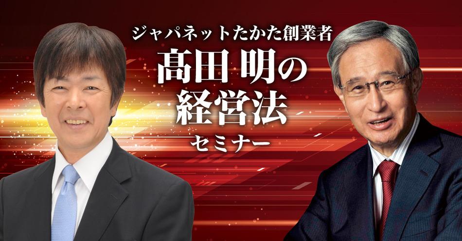 ジャパネットたかた創業者「髙田 明の経営法」