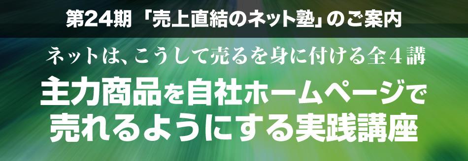 【第24期】松野恵介の「売上直結のネット塾」