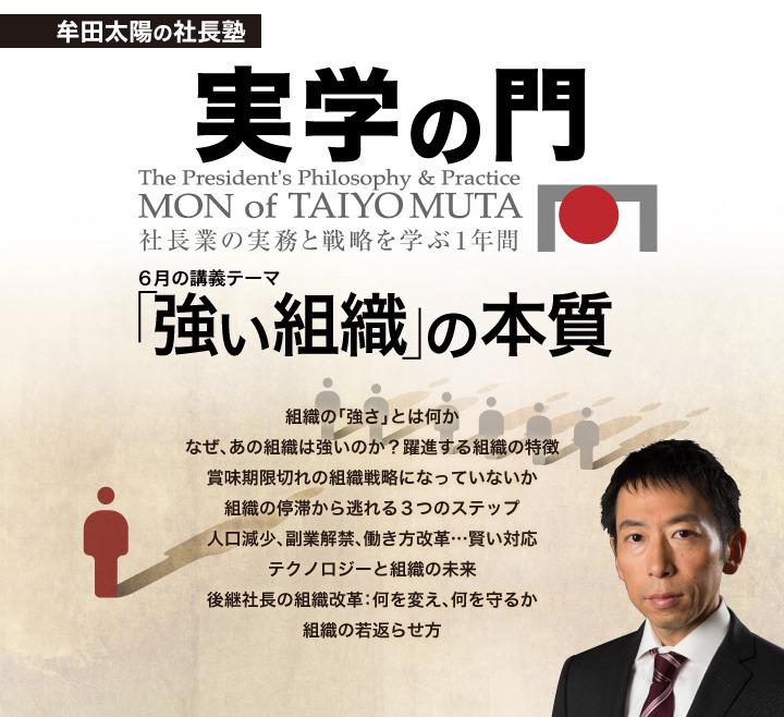 牟田太陽の社長塾『実学の門』