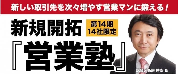 【第14期】新規開拓「営業塾」