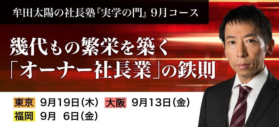 牟田太陽の社長塾『実学の門』2019年9月コース