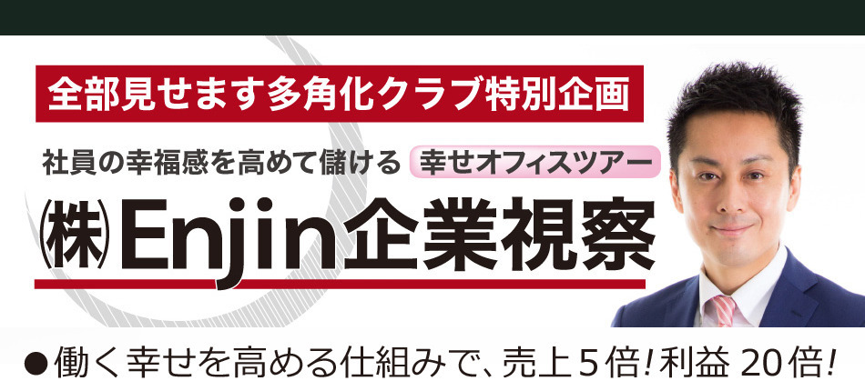 【多角化経営者クラブ】㈱Enjin企業視察