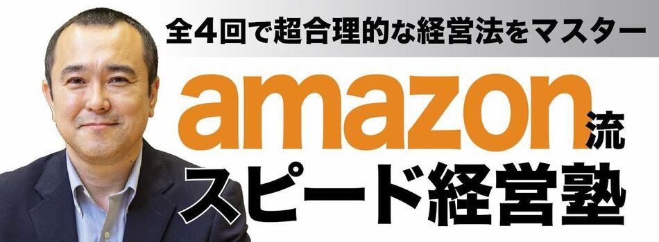 《Amazon流》スピード経営塾