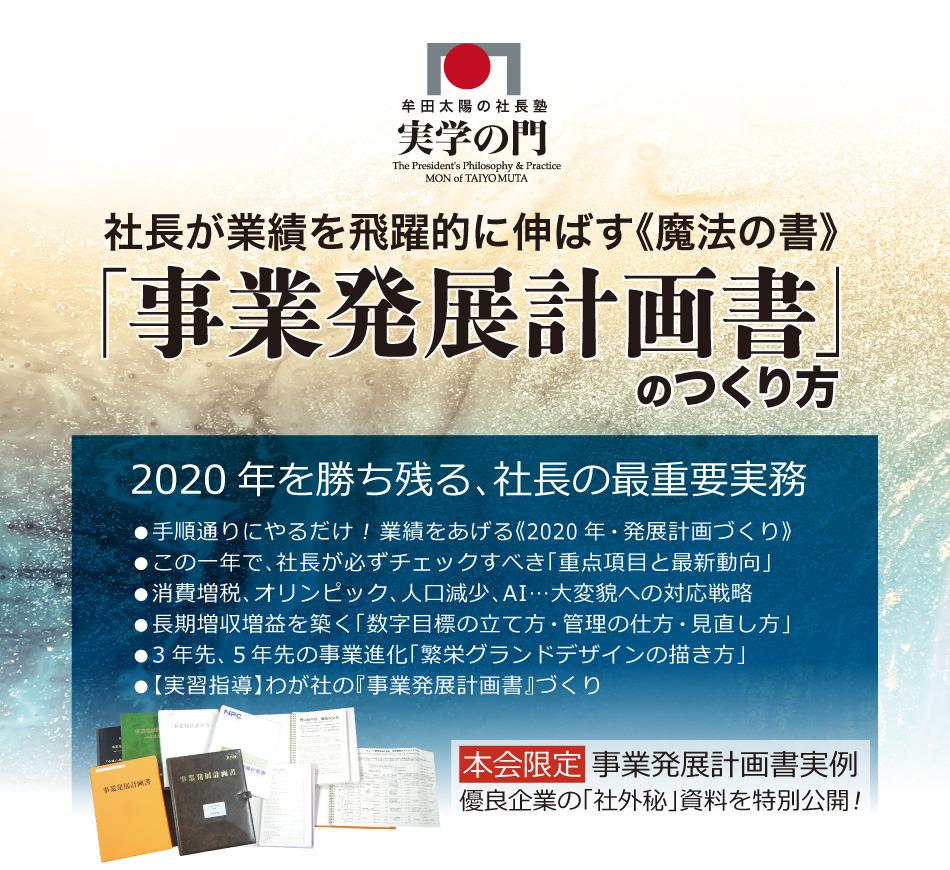 牟田太陽の社長塾『実学の門』2019年11月コース