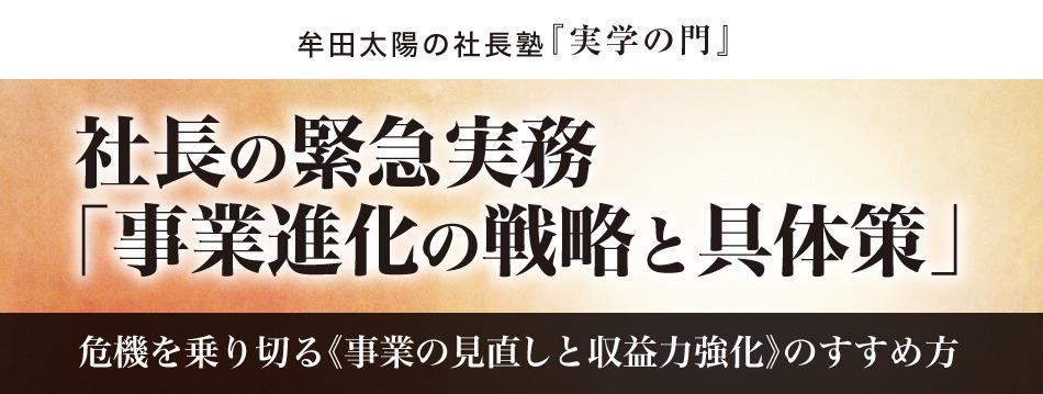 牟田太陽の社長塾『実学の門』2020年6月コース