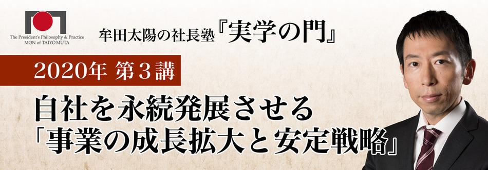 牟田太陽の社長塾『実学の門』2020年10月コース