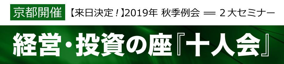 【京都開催】経営・投資の座『十人会』