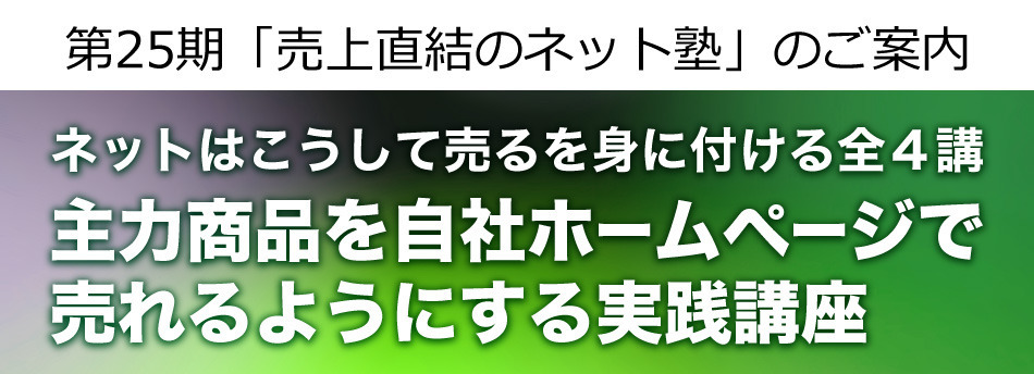【第25期】松野恵介の「売上直結のネット塾」