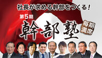 【第5期】幹部塾(2020年10月スタート)