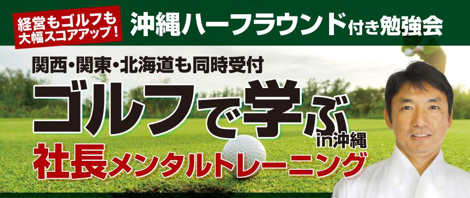 ゴルフで学ぶ in沖縄 社長メンタルトレーニング