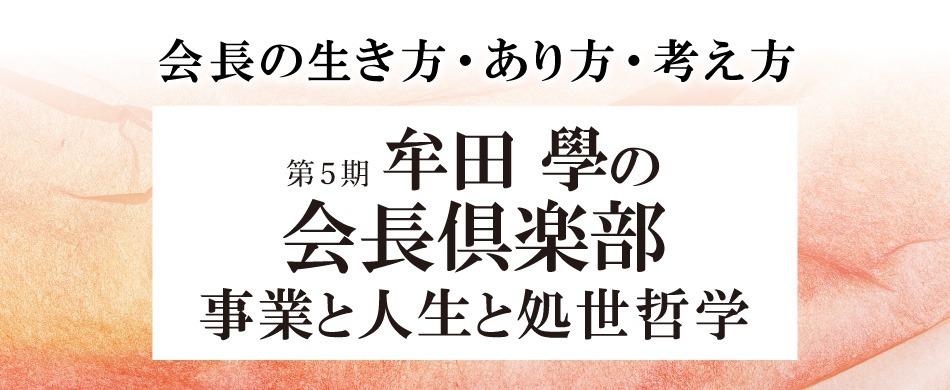 第5期「牟田學の会長倶楽部」事業と人生と処世哲学