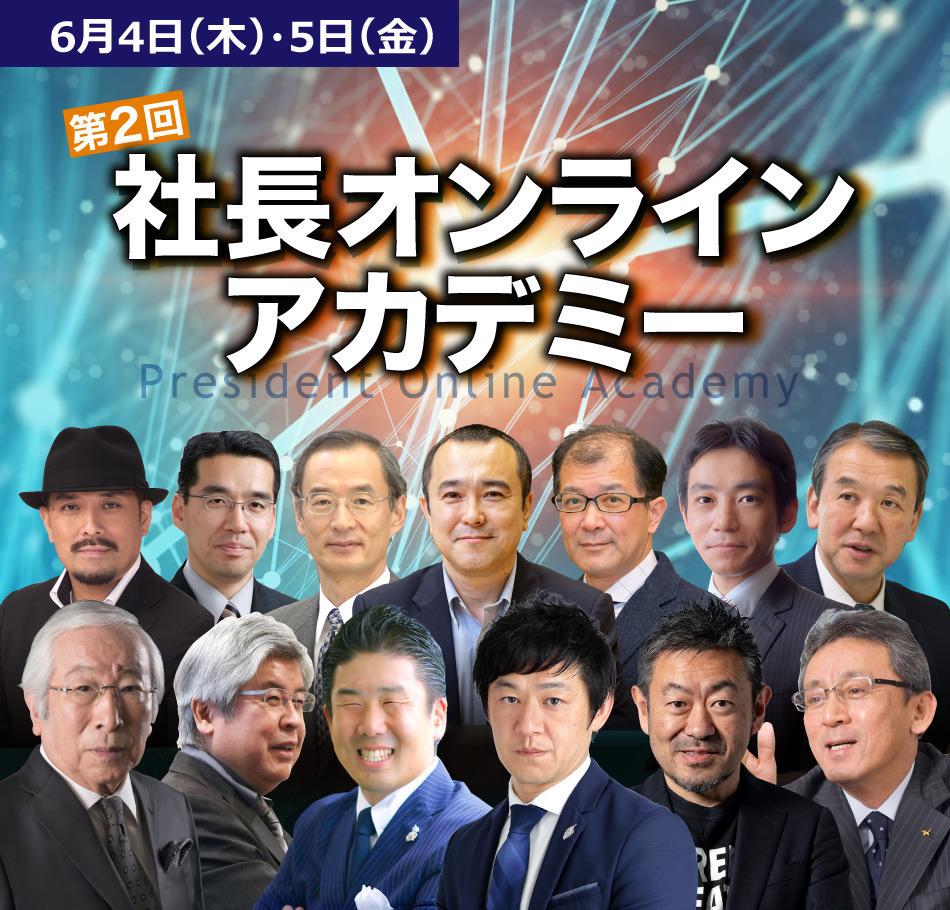 第2回 オンライン社長アカデミー