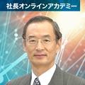 【1-3】「メーカー・製造業の有事の経営」