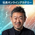 【2-5】afterコロナ時代のリーダーシップ