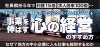 【会場受講】宮田運輸4代目の《心の経営》のすすめ方