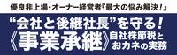 井上和弘の「事業承継」おカネの実務