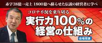 【会場受講】松井忠三の「実行力100%の経営の仕組み」