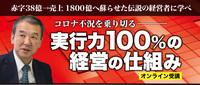 【オンライン受講】松井忠三の「実行力100%の経営の仕組み」