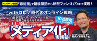 【オンライン受講】第8期「メディア化」実践塾